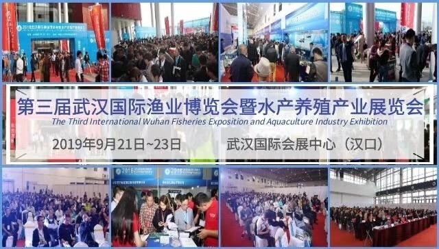 第三届武汉国际渔业博览会暨雷竞技二维码下载养殖展览会
