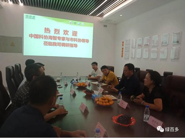 中国科协海智专家与市科协领导莅临我司调研指导