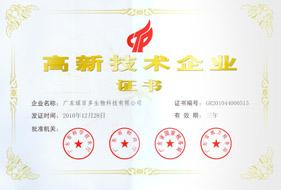 高新技术企业证书01.jpg